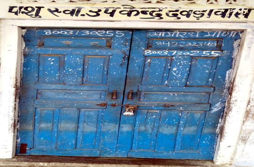 देवड़ावास के पशु उपस्वास्थ्य केन्द्र पर आए दिन लटका रहता है ताला