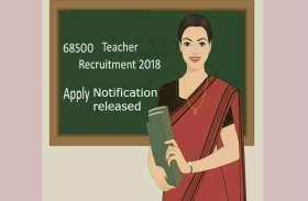 UP Shikshak Bharti : यूपी में  68500 सीटों पर शिक्षकों की बंपर भर्ती, जल्दी करें आवेदन