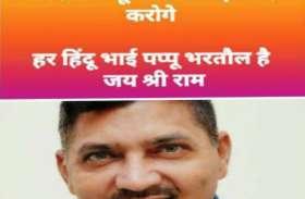 प्रशासन ने नहीं निकलने दी कांवड़ यात्रा, नजरबंद भाजपा विधायक ने फेसबुक पर पोस्ट लिख निकाला गुस्सा