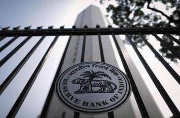 पेंशन मुद्दे पर  मोदी सरकार से नाराज RBI, 4 और 5 सितंबर को कर्मचारी करेंगे हड़ताल