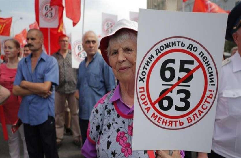रूस: सरकार ने लिए रिटायरमेंट ऐज बढ़ाने का फैसला, विरोध में लोग