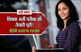GOOD NEWS: अब 40 हजार शिक्षकों की होगी भर्ती! इसी माह किया जाएगा परीक्षा तिथि का ऐलान...
