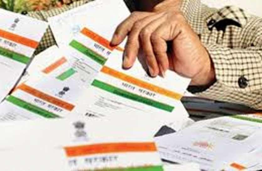 बैंक के खाते में Aadhaar Card को लेकर यह जानकारी नहीं होगी आपके पास, जानिए इसके बारे में