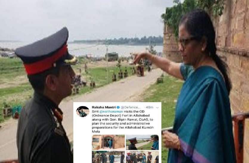 कुम्भ के मद्देनजर संगम नगरी पंहुची केंद्रीय रक्षा मंत्री निर्मला सीतारमण,साथ रहे जनरल बिपिन रावत ...