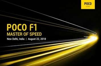 Xioami Poco F1 भारत में लॉन्च, 30 घंटे से ज्यादा बात करने पर भी नहीं डिस्चार्ज होगी बैटरी