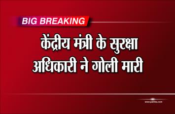 केंद्रीय मंत्री उमा भारती के सुरक्षा अधिकारी ने गोली मारी, दो दिन में दूसरी बड़ी वारदात