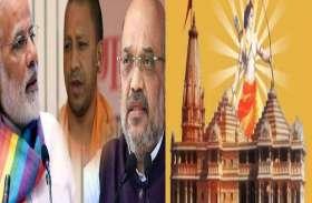योगी सरकार में मंत्री ओमप्रकाश राजभर का अयोध्या में राम मंदिर निर्माण पर बड़ा बयान, बीजेपी खेमे में बढ़ी बेचैनी