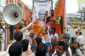 BJP कार्यालय से निकली अटल जी की अस्थि कलश यात्रा, उमड़ा नेताओं का हुजूम, देखिए तस्वीरें