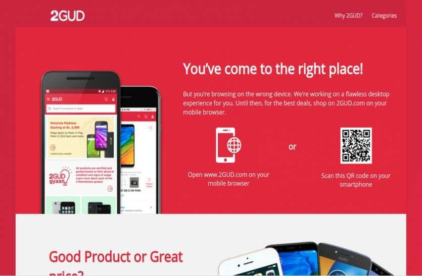 Flipkart ने 2GUD नाम से नया वेबसाइट किया लॉन्च, यहां 2000 में खरीद सकते हैं स्मार्टफोन