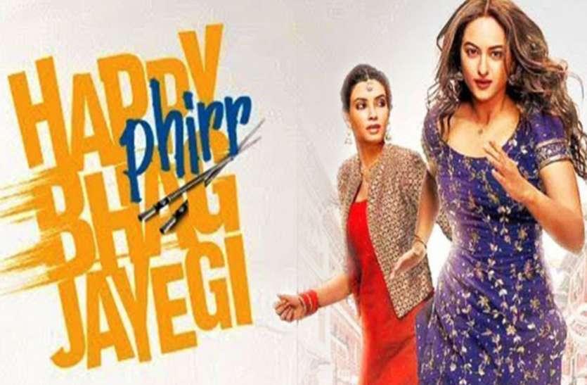 HAPPY PHIRR BHAG JAYEGI MOVIE REVIEW: इस बार 2 हैप्पी के कन्फ्यूजन में मची भागमभाग, मजेदार हैं फिल्म के डायलॉग