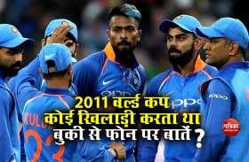 2011 वर्ल्ड कप : टीम का एक स्टार क्रिकेटर बुकी के संपर्क में था जांच अधिकारी का दावा