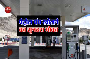 देशभर में जल्द खुलेंगे हजारों पेट्रोल पंप, आप भी कर सकते हैं आवेदन