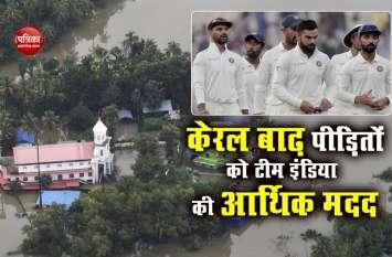 केरल बाढ़ पीड़ितों की आर्थिक सहायता करेगी टीम इंडिया, जल्द होगा ऐलान