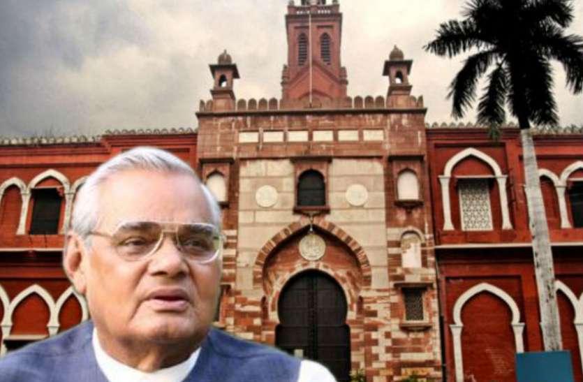 """एएमयू में """"श्री अटल बिहारी वाजपेयी अनुसंधान चेयर' के गठन को लेकर उठी मांग, पढ़िये पूरी खबर"""