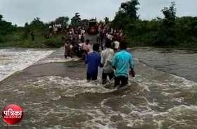 Video : बांसवाड़ा : मानसून की मेहर के बीच बरपा कहर, भारी बारिश के कारण उपचार न मिलने से बालिका और महिला की मौत