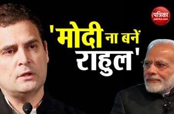 राहुल गांधी को यशवंत सिन्हा की नसीहत, पीएम मोदी के नक्शेकदम पर न चलें