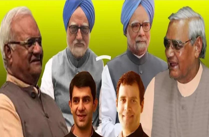 द एक्सीडेंटल प्राइम मिनीस्टर फिल्म में पूर्व प्रधानमंत्री अटल बिहारी वाजपेयी का रोल कर रहे है जयपुर के यह शख्स। देखे वीडियो....