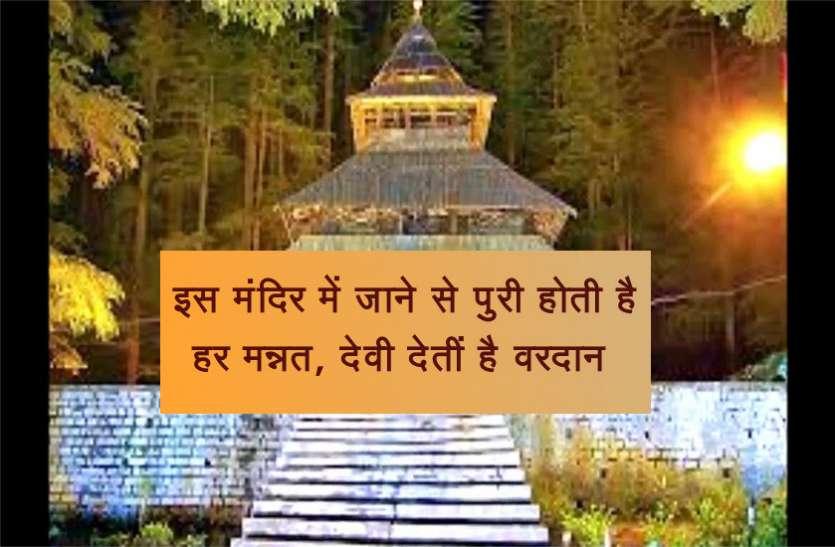 इस मंदिर में जाने से पूरी होती है हर मन्नत, देवी देतीं है वरदान