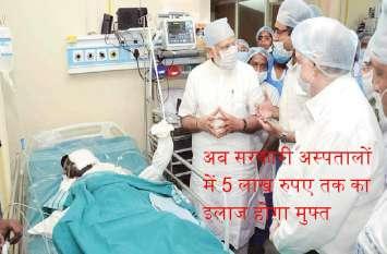 बड़ी खबर: सरकारी अस्पतालों में अब 5 लाख रुपए तक का इलाज मुफ्त
