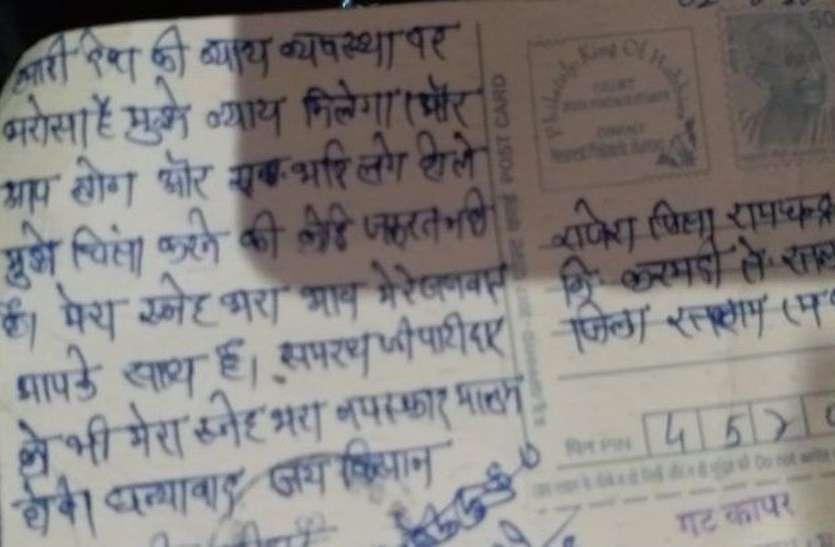 जेल से आई चिट्ठी से आखिर क्यो आया राजनीतिक गलियारों में भूचाल