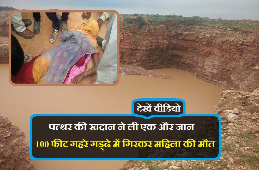 VIDEO : पत्थर की खदान ने ली एक और जान, 100 फीट गहरे गड्ढे में गिरकर महिला की मौत