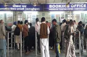 रेलयात्रियों को बड़ा तोहफा, यहां मिल रहा सस्ता टिकट