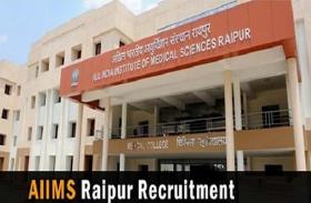 एम्स, रायपुर में निकली सीनियर रेजीडेंट के पदों पर भर्ती