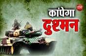 बोफोर्स के बाद भारतीय सेना की ताकत में जबर्दस्त इजाफा, 'वज्र' करेगा दमदार प्रहार