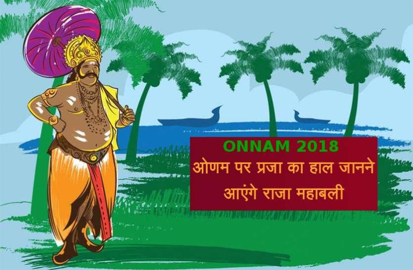 ONAM 2018: ओणम पर प्रजा का हाल जानने आएंगे राजा महाबली