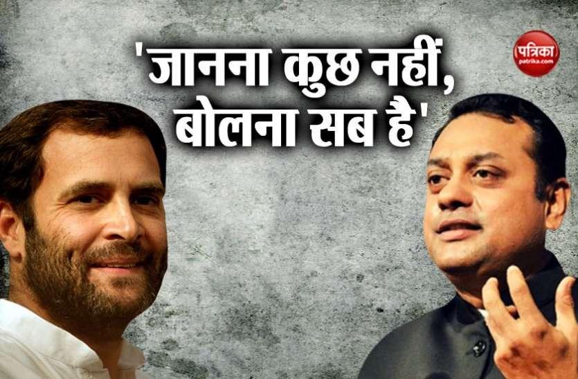 राहुल गांधी के डोकलाम वाले बयान पर बीजेपी का तंज, जानना कुछ नहीं लेकिन बोलना सब कुछ