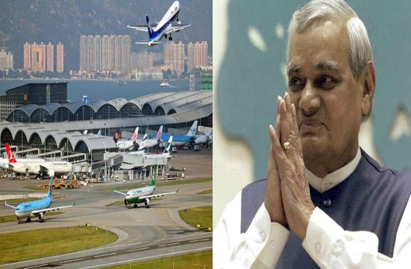 अटल बिहारी वाजपेयी के नाम पर रखा जा सकता है देश के सबसे बड़े एयरपोर्ट का नाम