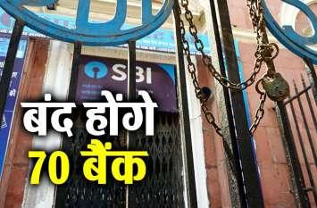 विदेशों में भारतीय बैंकों के 70 ब्रांच पर लगेंगे ताले