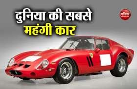 338 करोड़ रुपए में बिकी फरारी की यह कार, वजह जानकर चौंक जाएंगे आप
