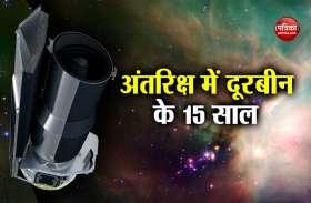 अंतरिक्ष में नासा के स्पिटजर दूरबीन के 15 साल पूरे