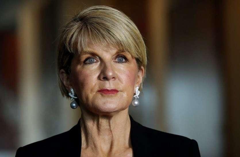 ऑस्ट्रेलिया: प्रधानमंत्री के बाद अब विदेश मंत्री जूली बिशप ने भी दिया इस्तीफा