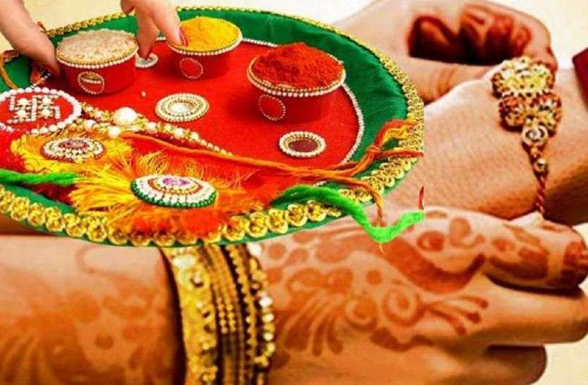Raksha Bandhan: रंग-बिरंगी राखियां बिखेर रही चमक, भाई की कलाई पर बंधा रक्षासूत्र