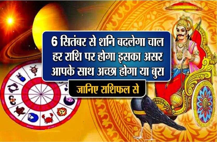 Shani Ka Rashi Parivartan : भगवान शनिदेव 6 सितंबर से होने जा रहे हैं मार्गी जानिए किन किन राशियों पर पड़ेगे क्या क्या असर