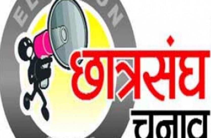 छात्रसंघ चुनाव के लिए मतदान कल,जयपुर के 2 विश्वविद्यालय सहित प्रदेश के 14 विश्वविद्यालयों में होंगे चुनाव