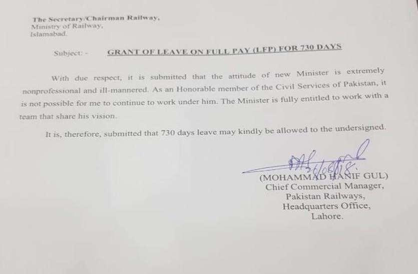 पाकिस्तान: सरकार की सख्ती का अनोखा जवाब, रेल मंत्रालय के ऑफिसर ने मांगी 730 दिनों की पेड लीव