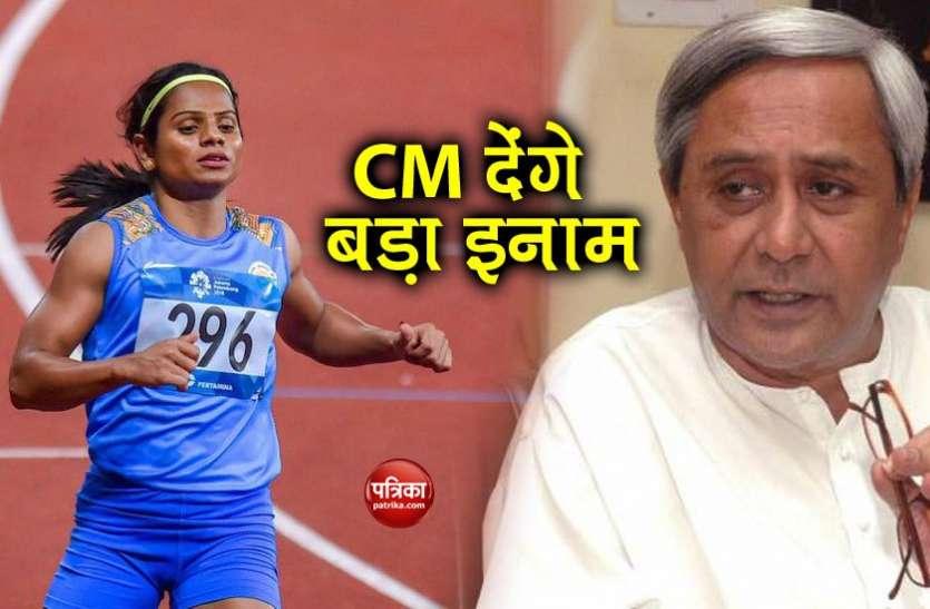 दूती चंद को 1.5 करोड़ का इनाम देगी उड़ीसा सरकार, CM नवीन पटनायक ने किया ऐलान