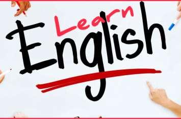 Learn english इन शब्दों के प्रयोग से आप भी बोल सकते हैं दमदार और प्रभावशाली अंग्रेजी