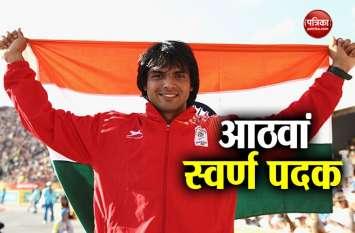 Asian Games 2018: नीरज चोपड़ा ने रखा तिरंगे का मान, नए रिकॉर्ड के साथ स्वर्ण पदक पर जमाया कब्जा