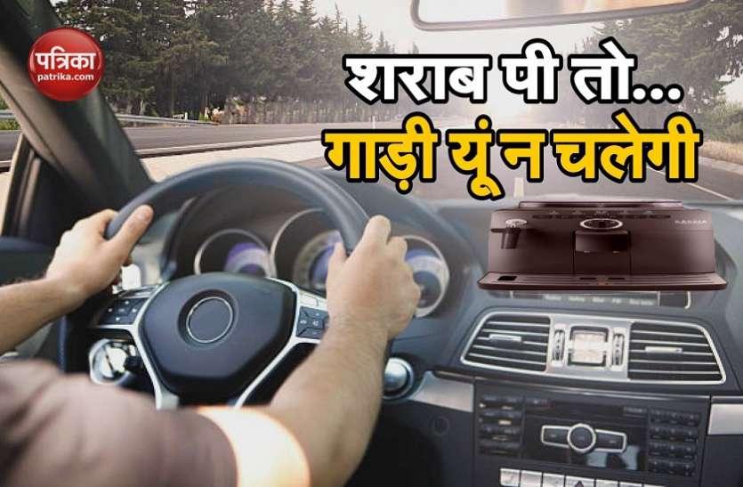 ड्रिंक एंड ड्राइव रोकने के लिए बिहार की बिटिया ने सरकार को दी बेहद सस्ती 'मशीन'