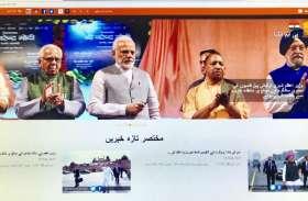 प्रधानमन्त्री की वेबसाइट अब उर्दू भाषा में भी जो मुस्लिमों को बहुत पसंद है