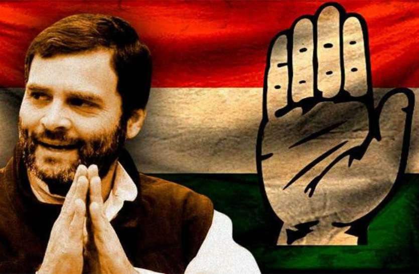 राहुल के बचाव मेंं कांग्रेस कार्यकर्ता मैदान मेंं, जानिए क्या है मामला