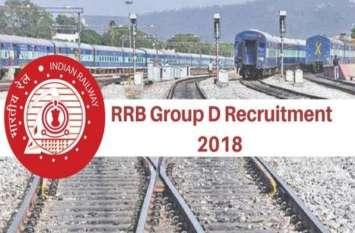 RRB Group D 2018 exam date: हो गया ऐलान इस तारीख से शुरू होंगी RRB Group D की परीक्षा, उम्मीदवारों के लिए काउंटडाउन शुरू