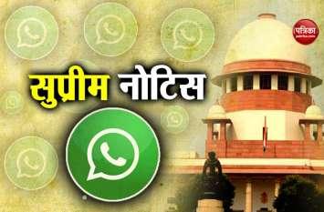 वॉट्सएप कर रहा भारतीय कानून की अनदेखी, सुप्रीम कोर्ट ने कंपनी और केंद्र को भेजा नोटिस
