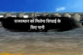 राजस्थान को अब यहां से भी मिलेगा सिंचाई का पानी