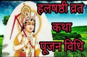 Har Chhath 2018 : हरछठ (हलषश्ठी) कब है, ये है व्रत, पूजा विधि कथा और महत्व