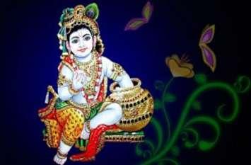 इस वर्ष 2 दिन रहेगी कृष्ण जन्माष्ठमी की धूम , मंदिरों में हुई तैयारियां, होंंगे विविध आयोजन